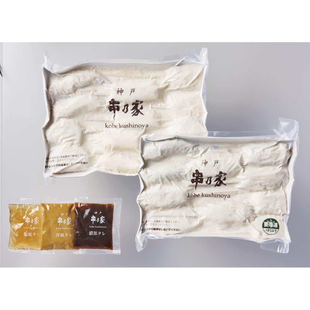 「神戸 串乃家(くしのや)」 串揚げ 9種22串 商品パッケージ