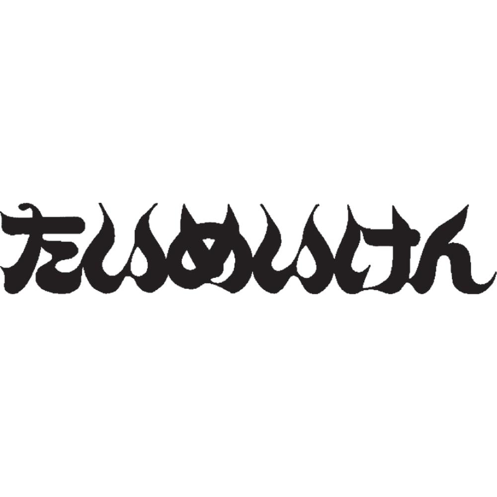 日本橋 三代目「たいめいけん」 和牛100% ハンバーグ (6個) 「日本橋たいめいけん」 東京・日本橋にある、昭和6年創業の老舗洋食店。(※2021年3月現在は移転のため休業中)