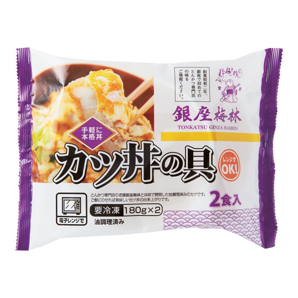 「銀座梅林」 カツ丼の具 (10食) お届けパッケージ