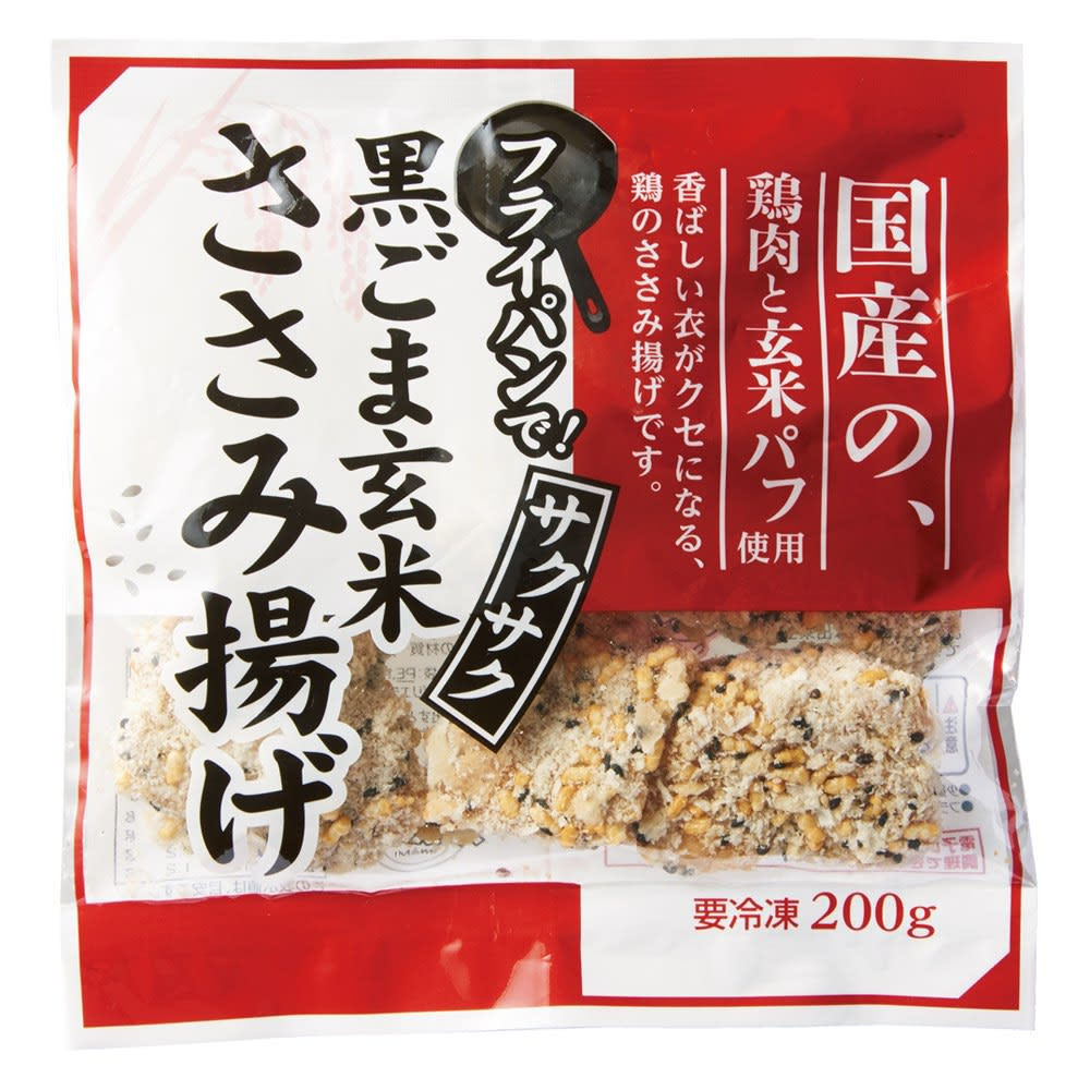 フライパンでサクサク黒ごま玄米ささみ揚げ (200g×6袋) 商品パッケージ