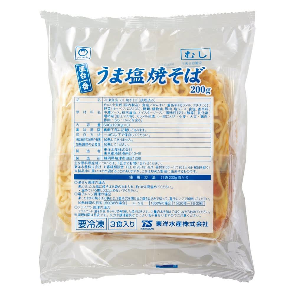 屋台一番 うま塩焼きそば (計12食) 商品パッケージ