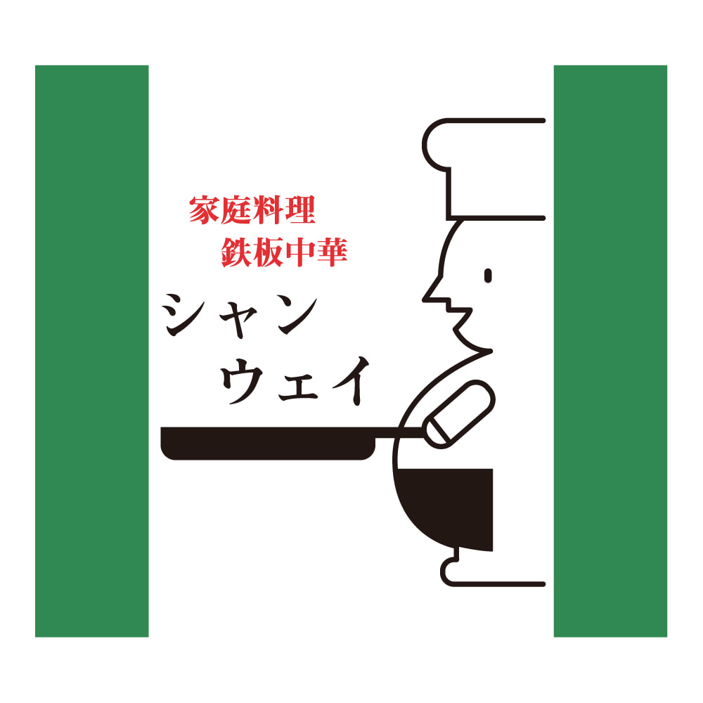 海鮮と野菜の中華丼の素 【塩味】 (180g×10袋) シャンウェイ