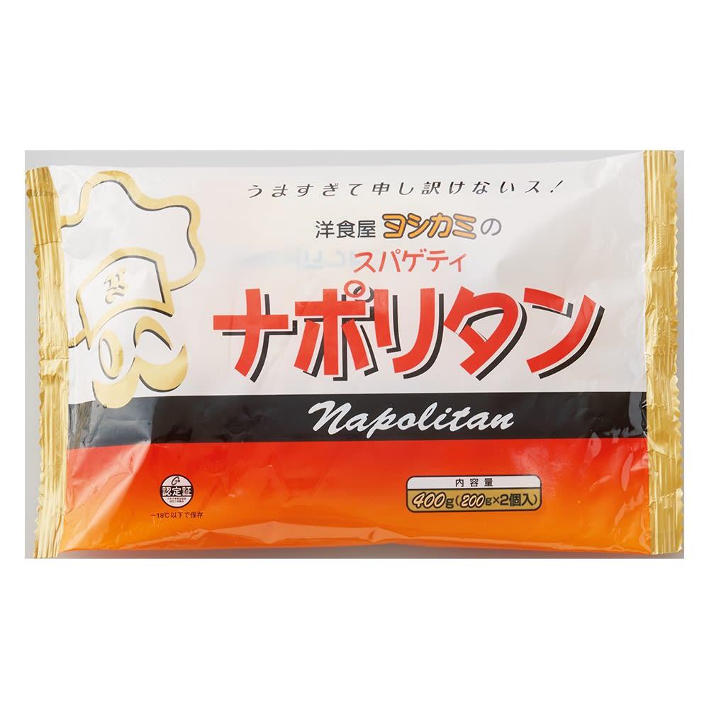 名店自慢!ナポリタン 浅草ヨシカミ (200g×8食) 商品パッケージ