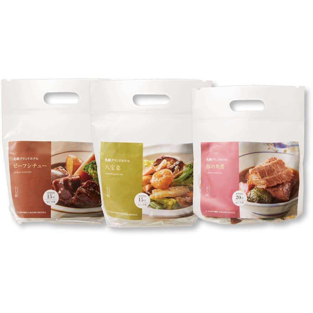 「札幌グランドホテル」 ミール調理キット3種セット 商品パッケージ