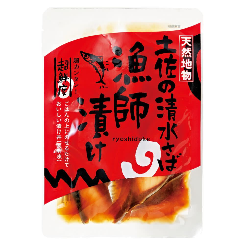 土佐の清水さば漁師漬け (100g×5袋) 商品パッケージ
