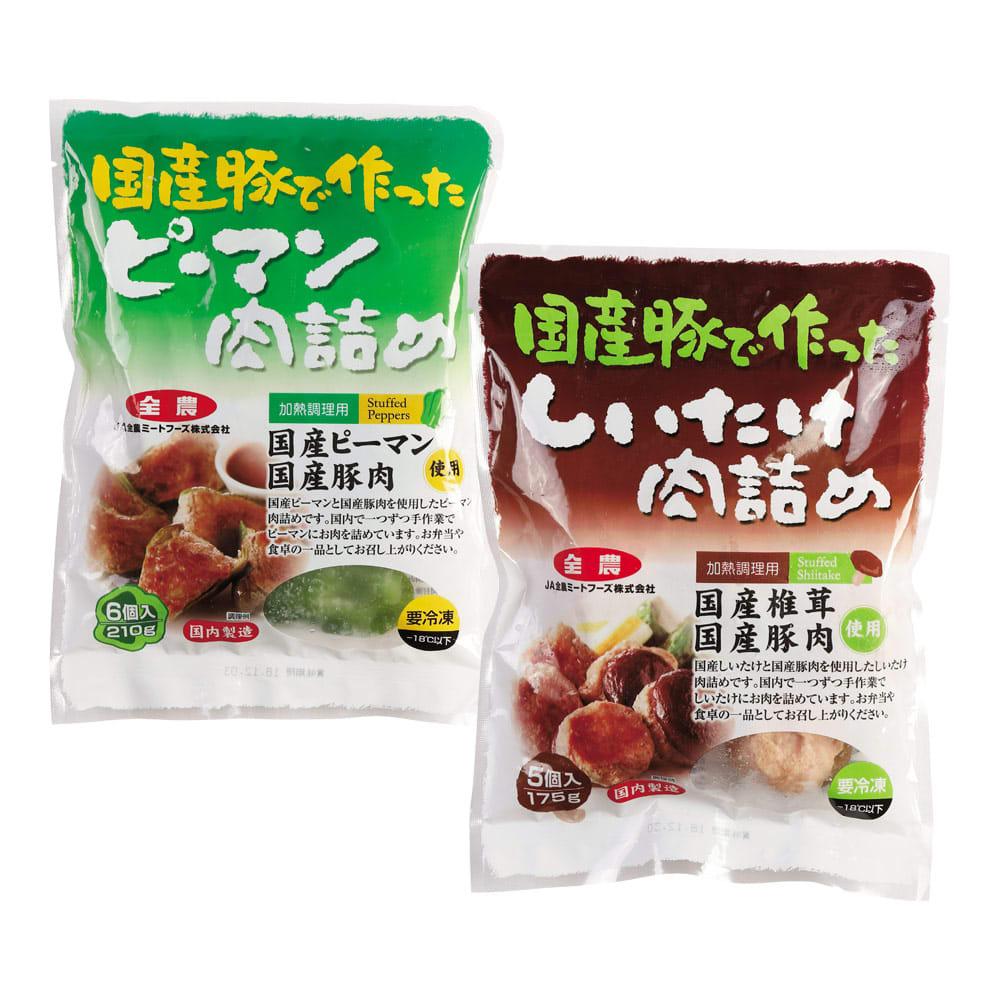 国産素材の肉詰めセット (2種 計5袋) 商品パッケージ