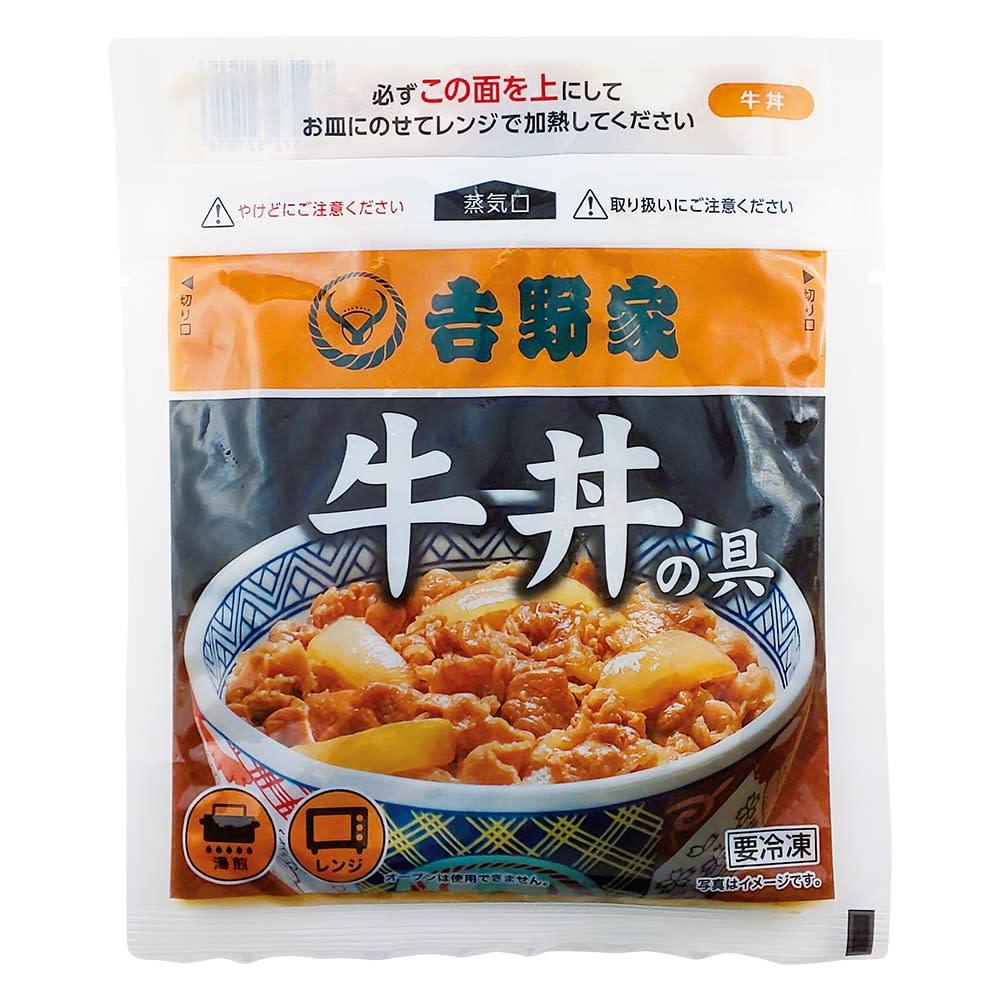 吉野家の牛丼 (10食) 商品パッケージ
