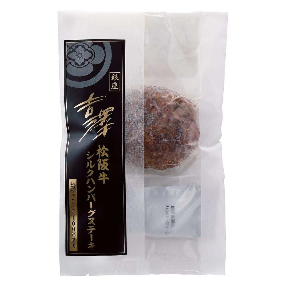 「銀座吉澤」松阪牛シルクハンバーグ(4個)
