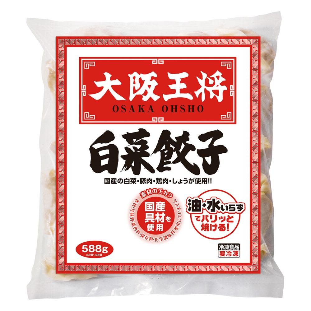 「大阪王将」 白菜餃子