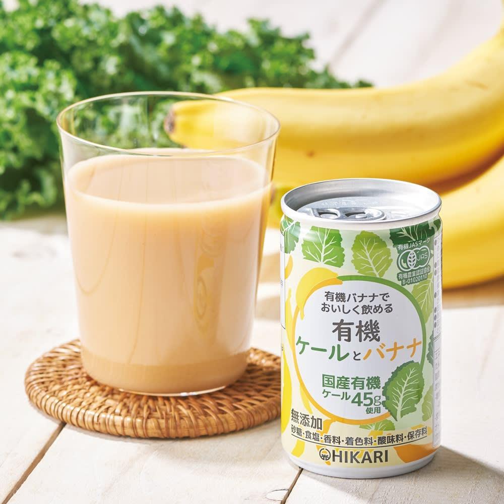 有機ケールとバナナジュース