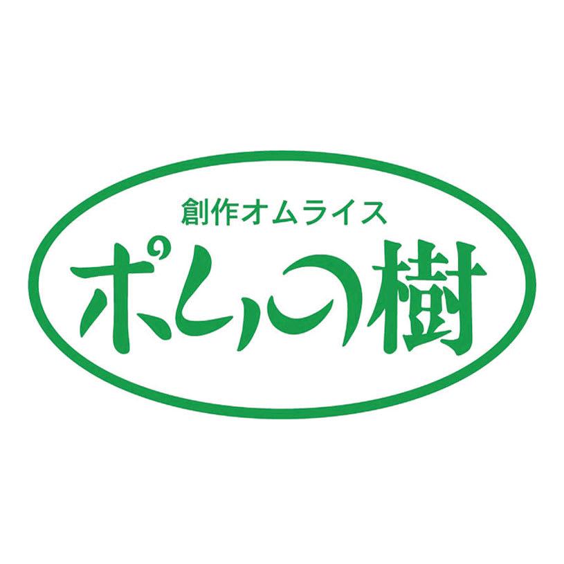 オムライス専門店「ポムの樹」 ふんわりオムライス (230g×12袋) 創作オムライス ポムの樹