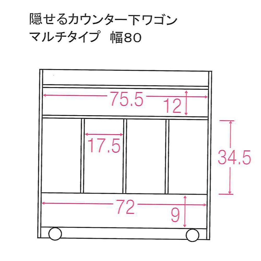 隠せるカウンター下収納 マルチタイプ 幅79高さ80cm 内寸図(単位:cm)