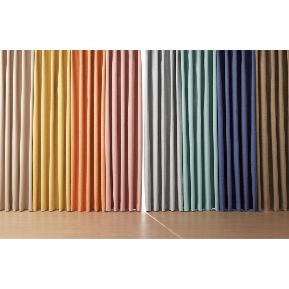 アルミコーティング遮熱・1級遮光ヒートブロック100サイズカーテン 150cm幅(2枚組) 左から(ア)ライトベージュ (イ)イエロー (ウ)オレンジ (エ)ピンク (カ)グリーン (キ)ライトブルー (ク)ネイビー(オ)ブラウン