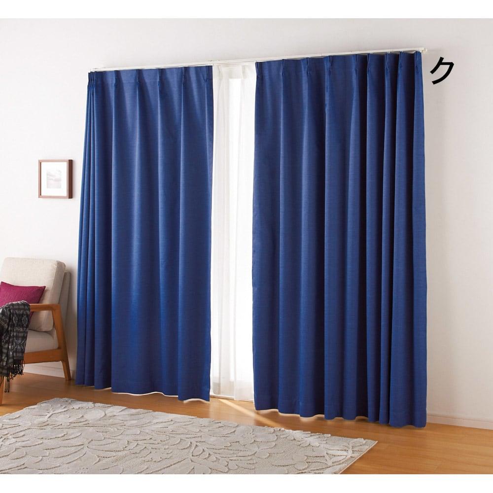 アルミコーティング遮熱・1級遮光ヒートブロック100サイズカーテン 200cm幅(1枚) (ク)ネイビー