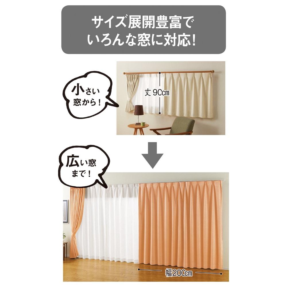 遮熱・防炎スーパーミラーレースカーテン 幅200cm(1枚組) 100サイズ対応なので、小窓から掃出し窓までOK!