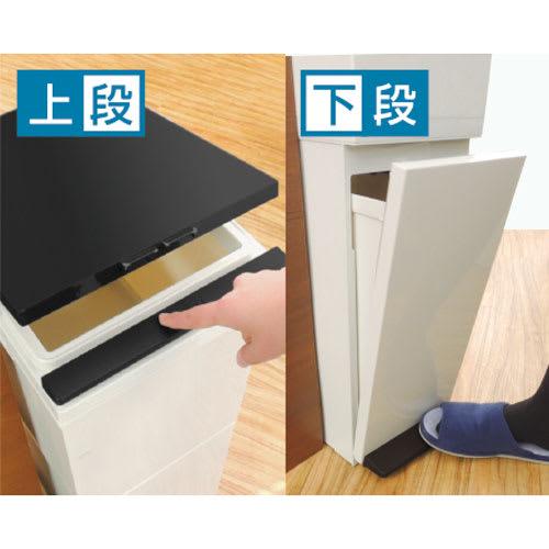 分別ダストボックス ペダル2段スリム 上段は片手でワンプッシュ、下段はペダル式で簡単開閉。