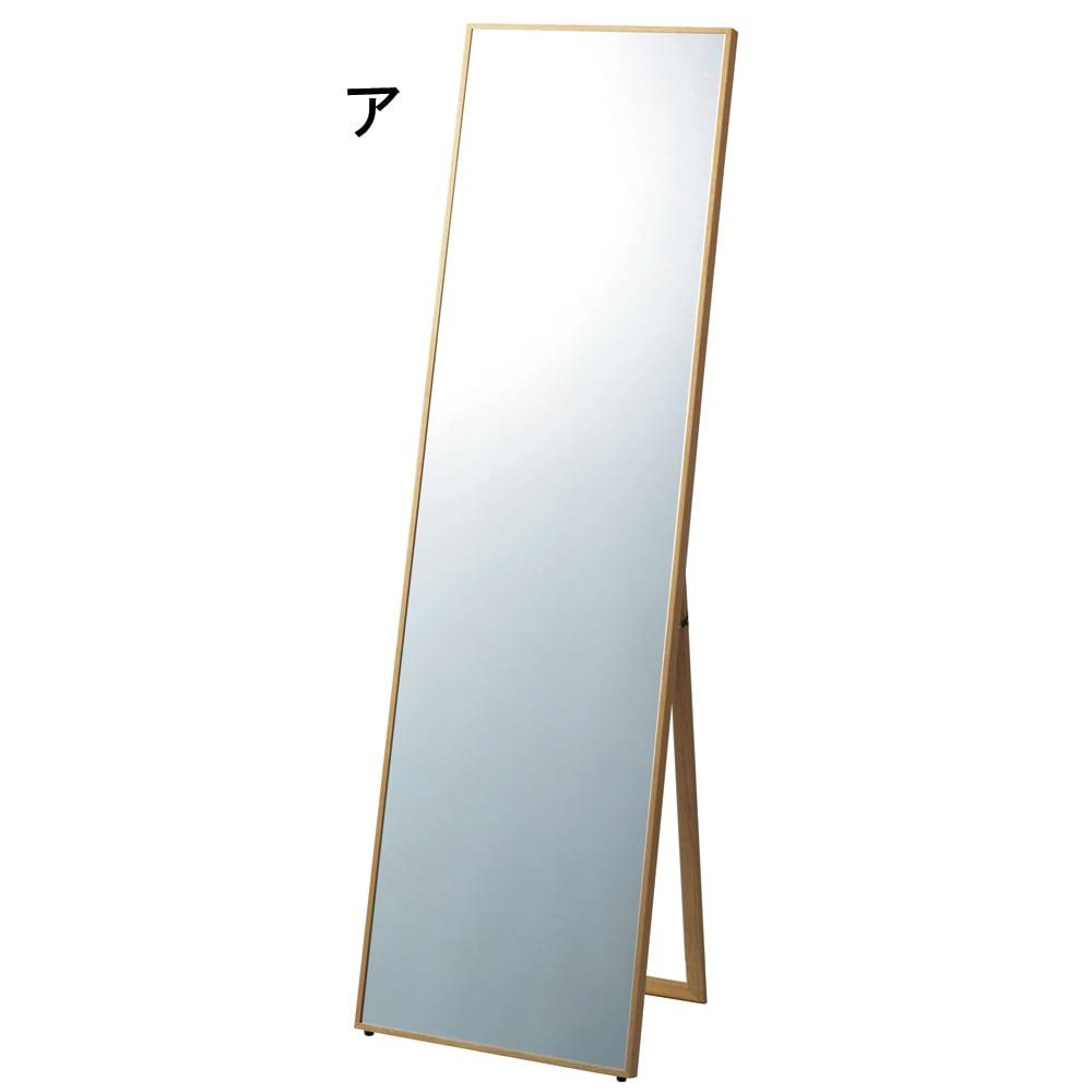 スタンド&壁掛け兼用ミラー 幅45高さ157cm (ア)ナチュラル色見本