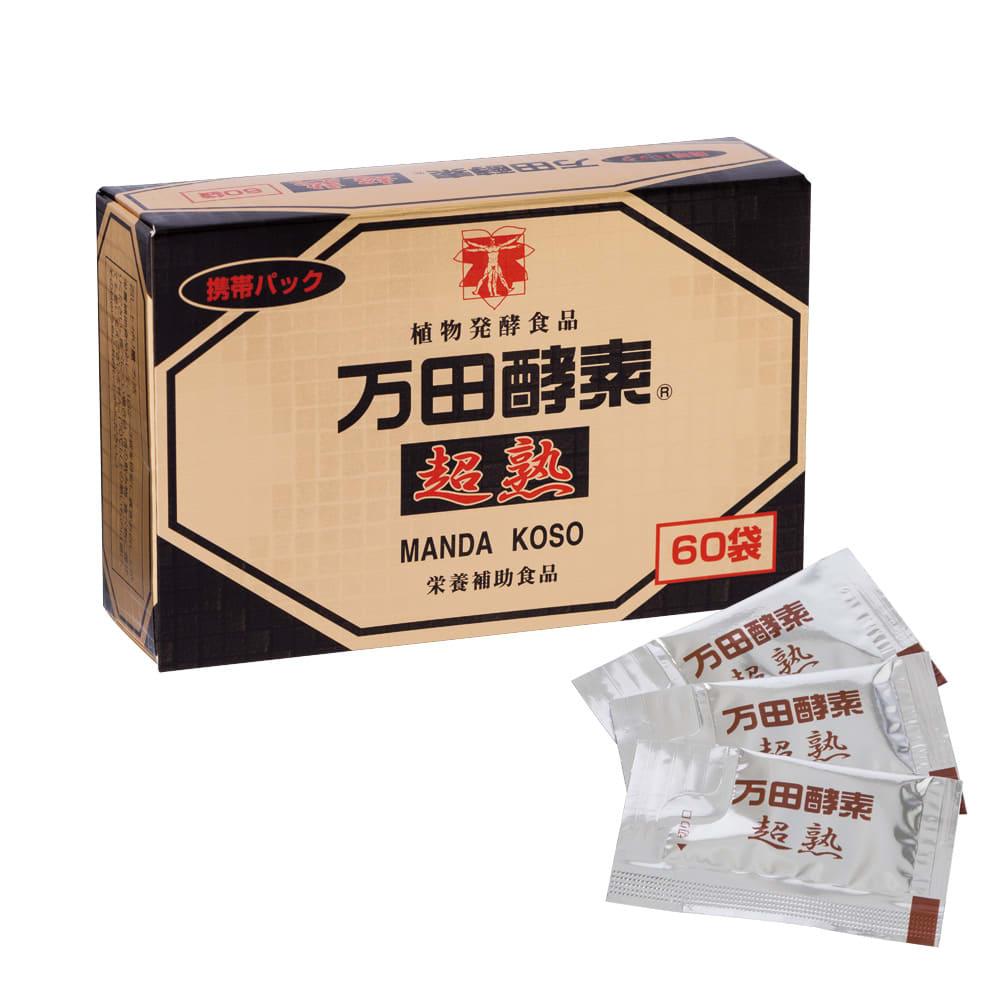 万田酵素「超熟」 ペースト状携帯パック 約100g(60袋) M62603