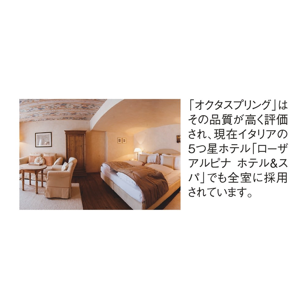 オクタスプリングマット イタリア5つ星ホテル全室に採用
