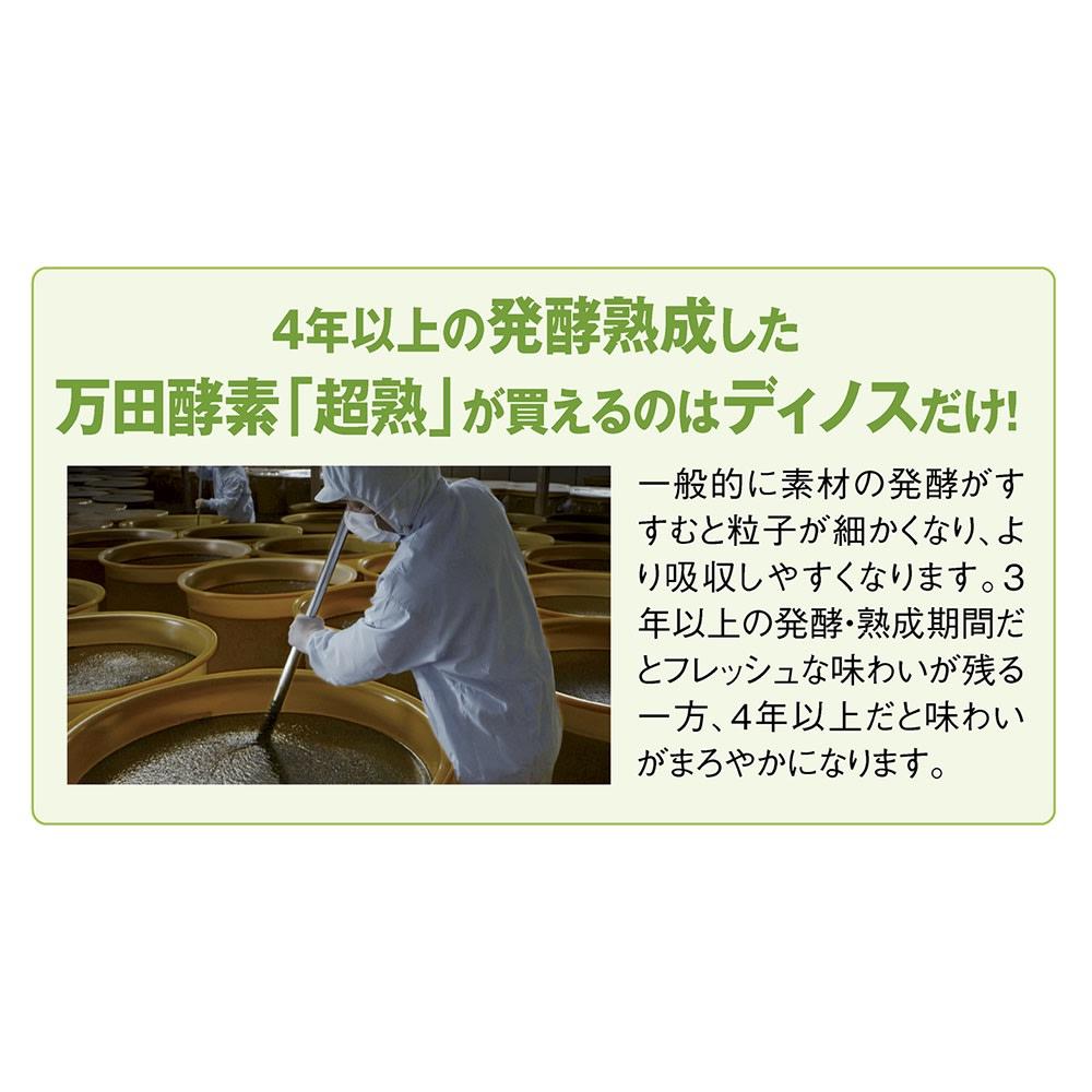 万田酵素超熟 特別セット ペーストタイプ