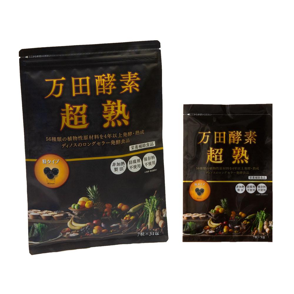 美容 健康 ダイエット 美容食品 サプリメント 万田酵素超熟 特別セット 粒タイプ M89012