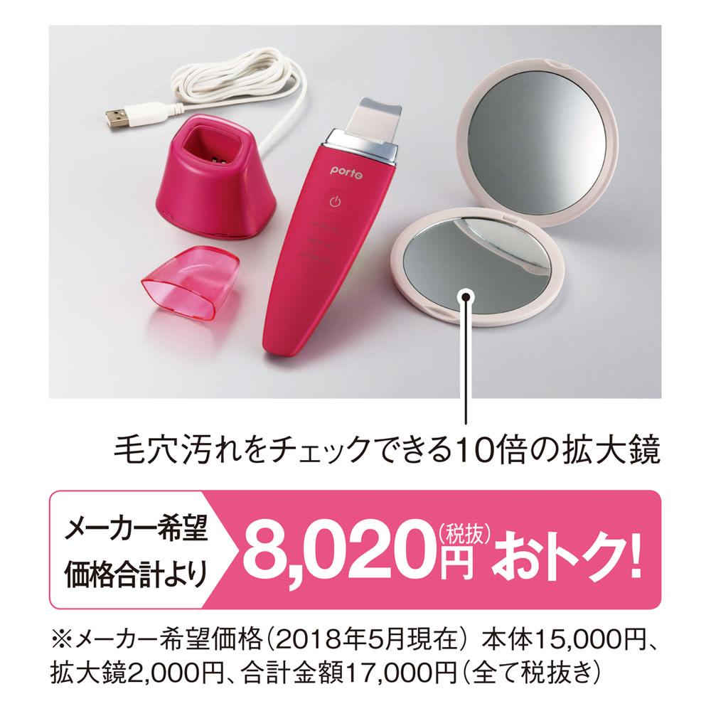 ポルト ウォーターピーリング 美顔器 Requa(リクア) 【セット内容】(イ)ローズピンク 毛穴汚れをチェックできる10倍の拡大鏡付き