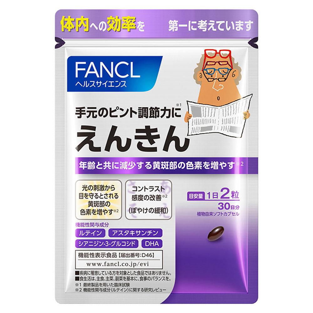 FANCL/ファンケル えんきん 徳用約90日分 【機能性表示食品】 C58010