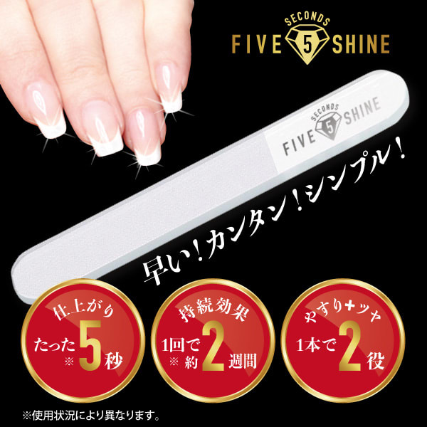 5セカンズシャイン 特別セット 爪みがき:爪のツヤだしのほかに爪の形状を整えるやすりとしてもご使用になれます