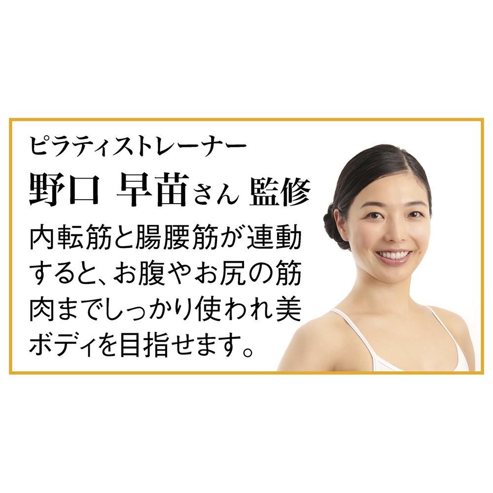 ジェットスリムボディ 【監修】ピラティストレーナー・野口早苗さん