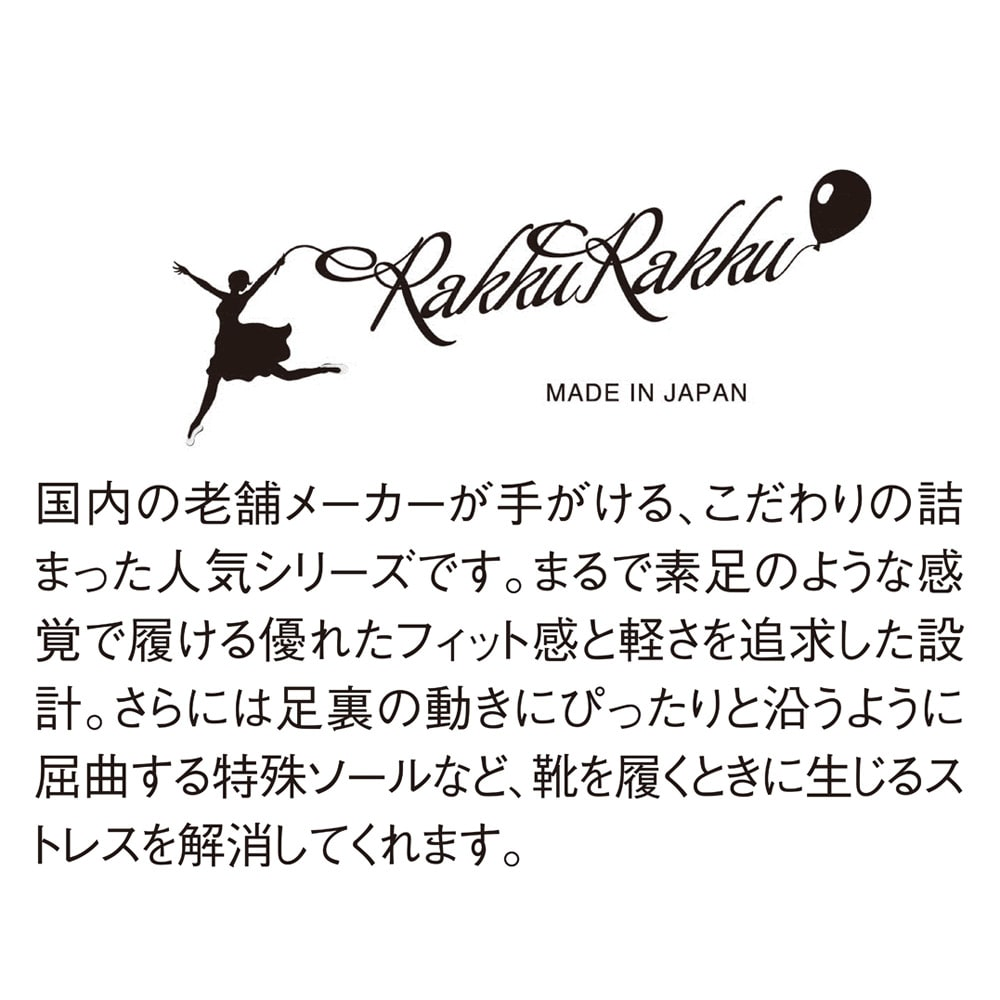 RakkuRakku/ラックラック 空飛ぶパンプス(ドレープギャザー)