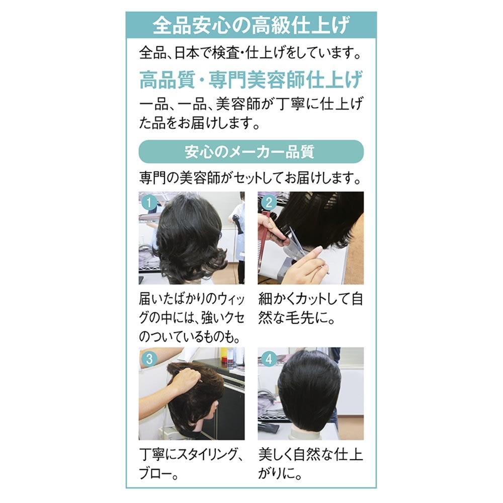 人毛100%地肌付き分け目ピース 日本国内で専用の美容師が一品一品丁寧に仕上げた品をお届けします。