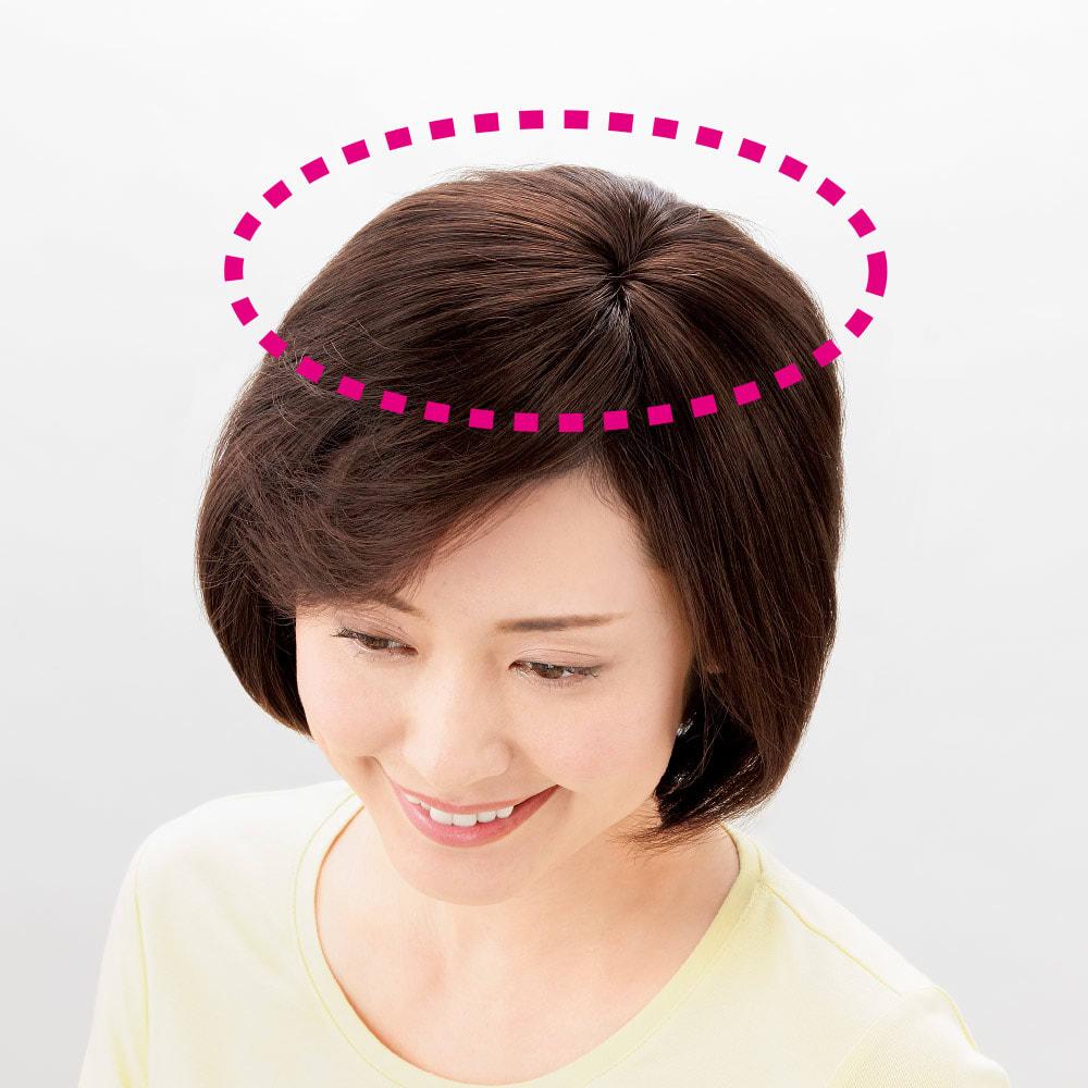 ミニつむじヘアピース (ワイド) 2ヵ所を留めることで簡単装着。つむじ部分から両サイドまで広めにカバーしながら、まわりの髪も自然にボリュームアップします。