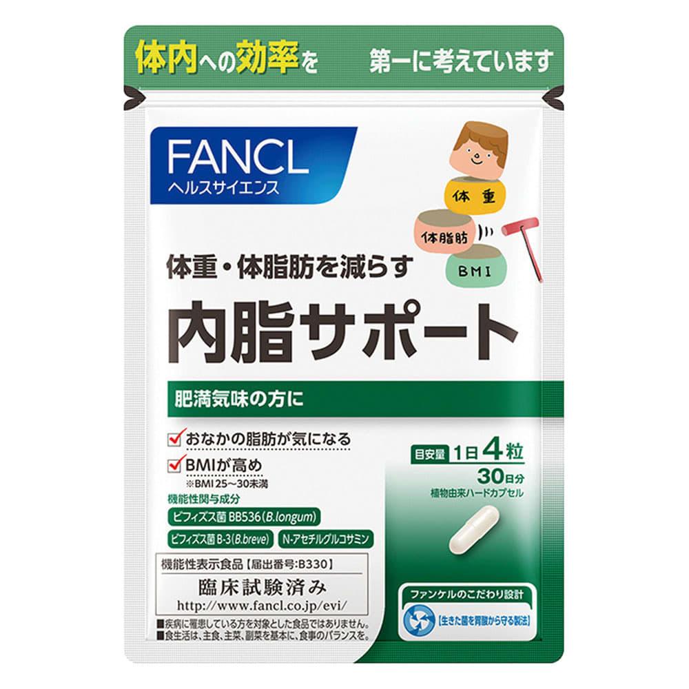 美容 健康 ダイエット 美容食品 機能性表示食品 FANCL/ファンケル 内脂サポート 30日分 (120粒)【機能性表示食品】 C83905