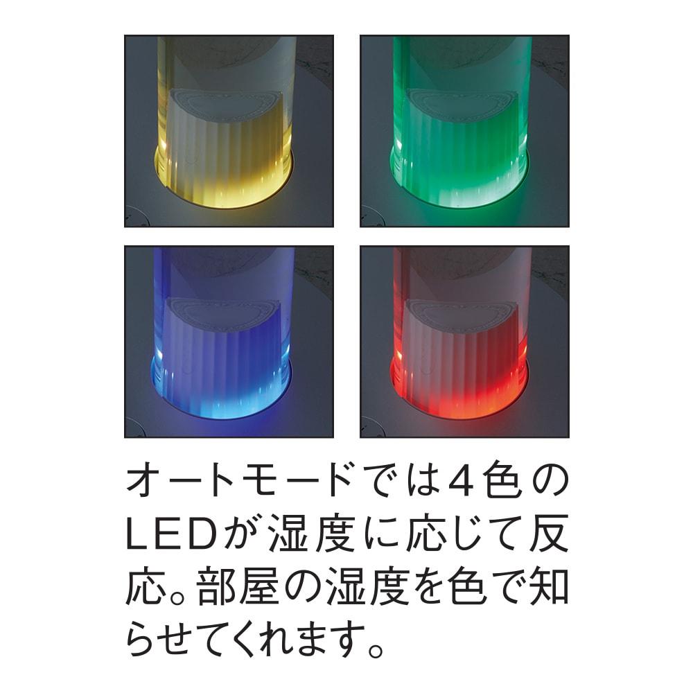 cado/カドー 加湿器(ピーズガード対応モデル) 本体 本体下部に設置されたLEDが4色に変化してお部屋の湿度状況に応じて光ります。水タンクを通して幻想的な雰囲気も演出します。