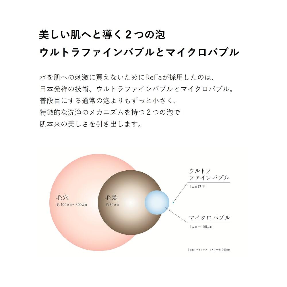 ReFa/リファ ファインバブル