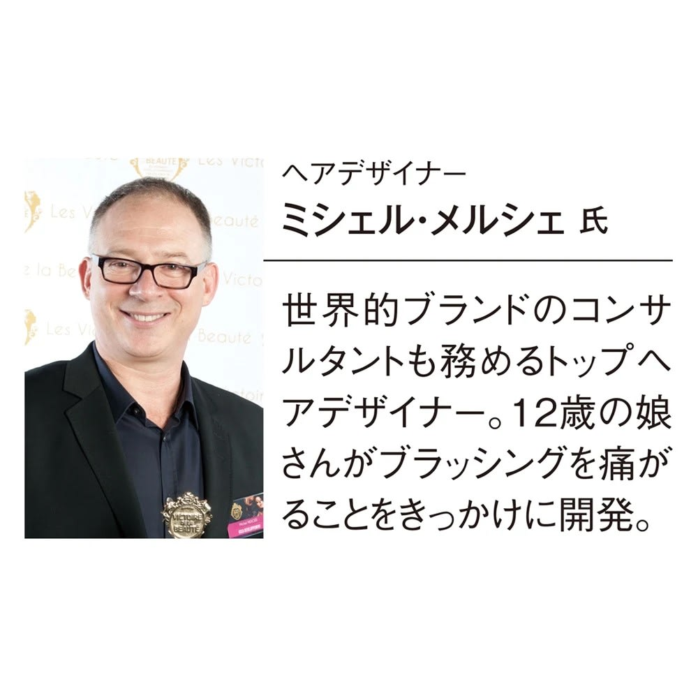 ミシェル・メルシェ パステルセット(細毛用)