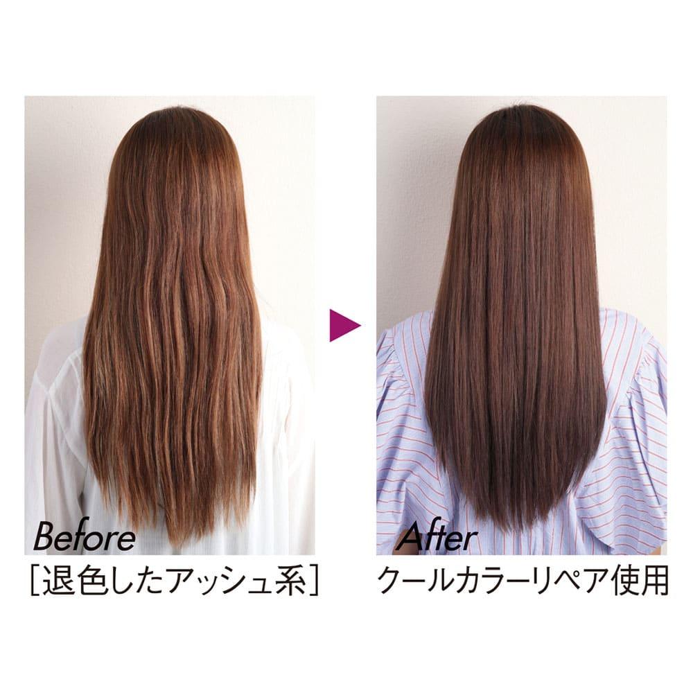 iro-mochi(イロモチ) カラーリペア 2本組 透明感のあるナチュラルな色に Before [退色したアッシュ系] After クールカラーリペア使用 ※着色効果による