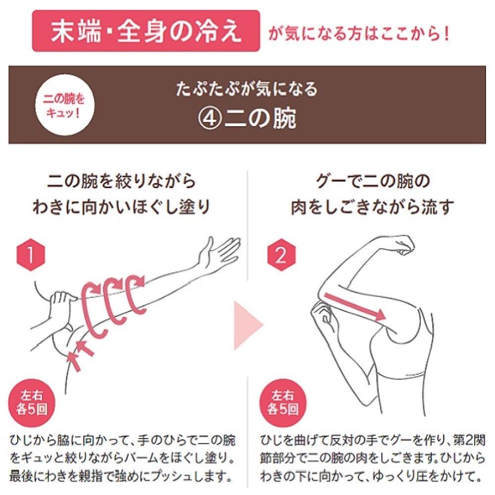 Melvita/メルヴィータ ピンクの肌熱バーム ボディケアセット