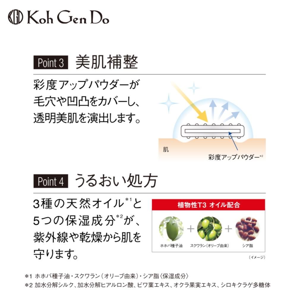 江原道 UVプレストパウダー 8g