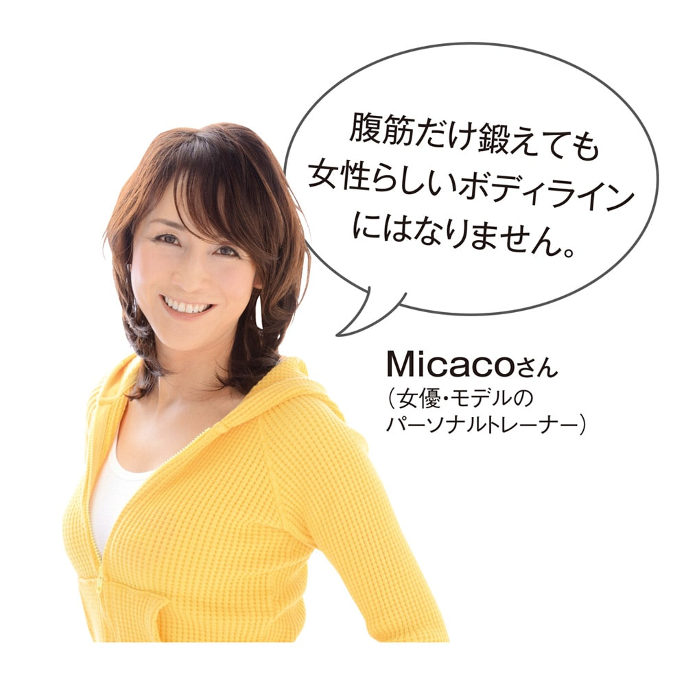 Micaco/ミカコ インスパイリングシェイプEMS 基本セット