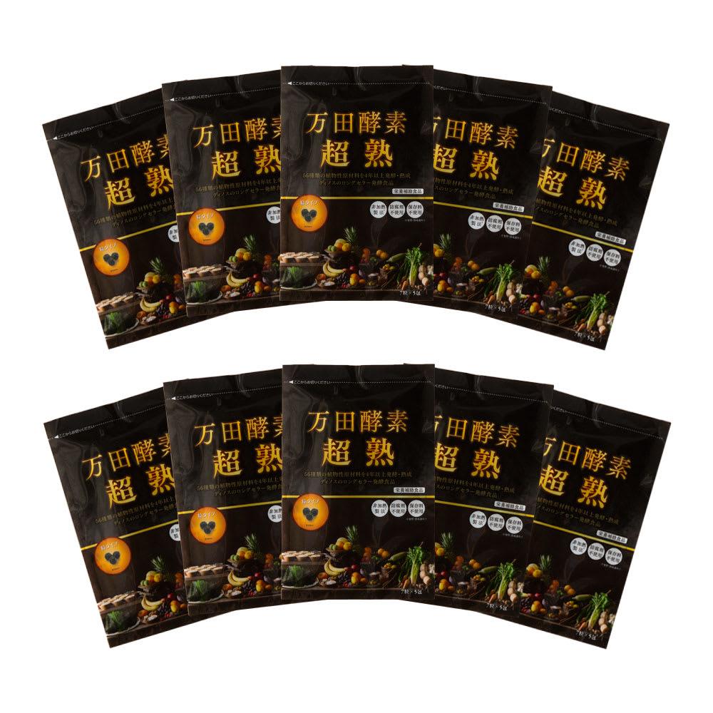 万田酵素超熟 トライアル10袋セット 粒10袋