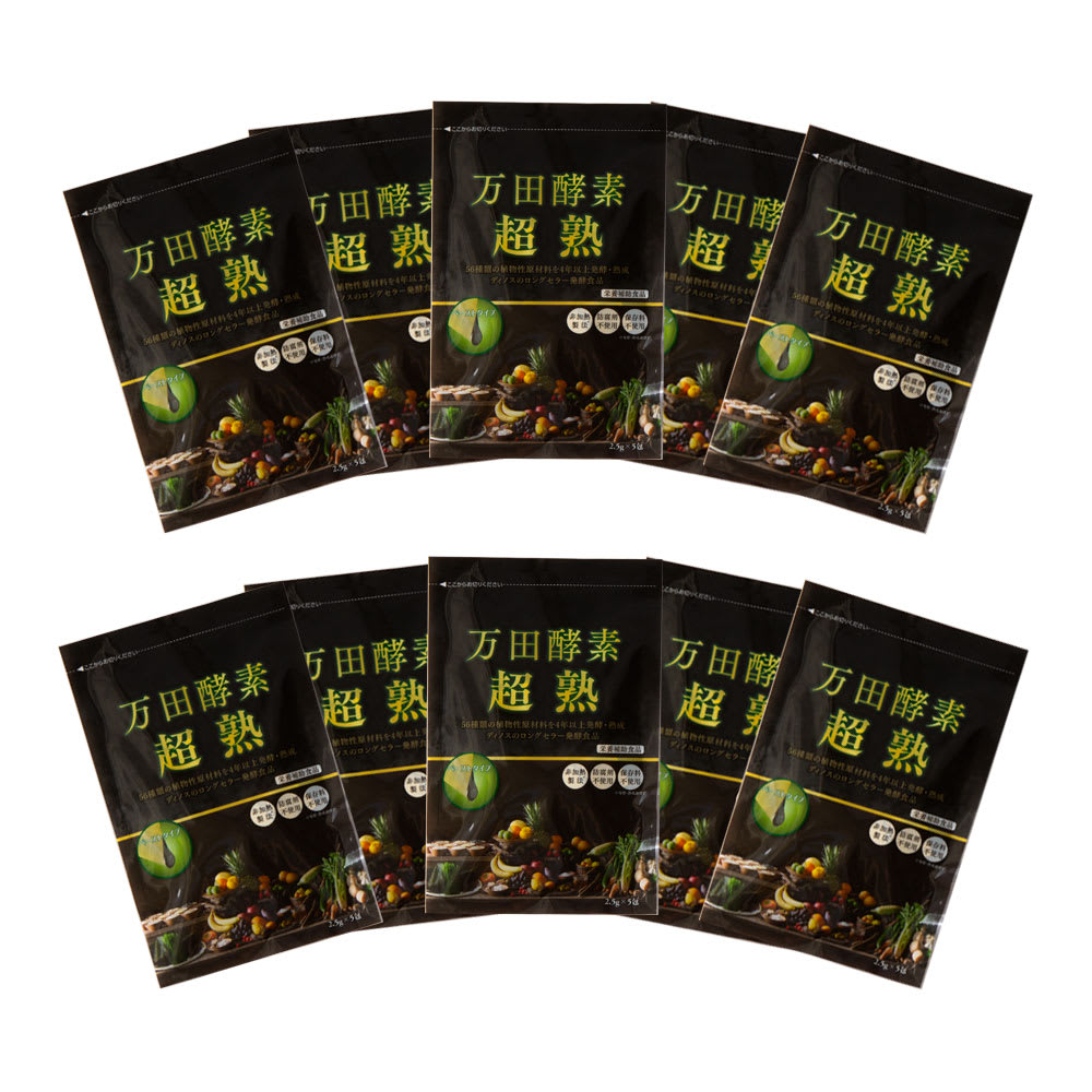 美容 健康 ダイエット 美容食品 サプリメント 万田酵素超熟 トライアル10袋セット BK7511
