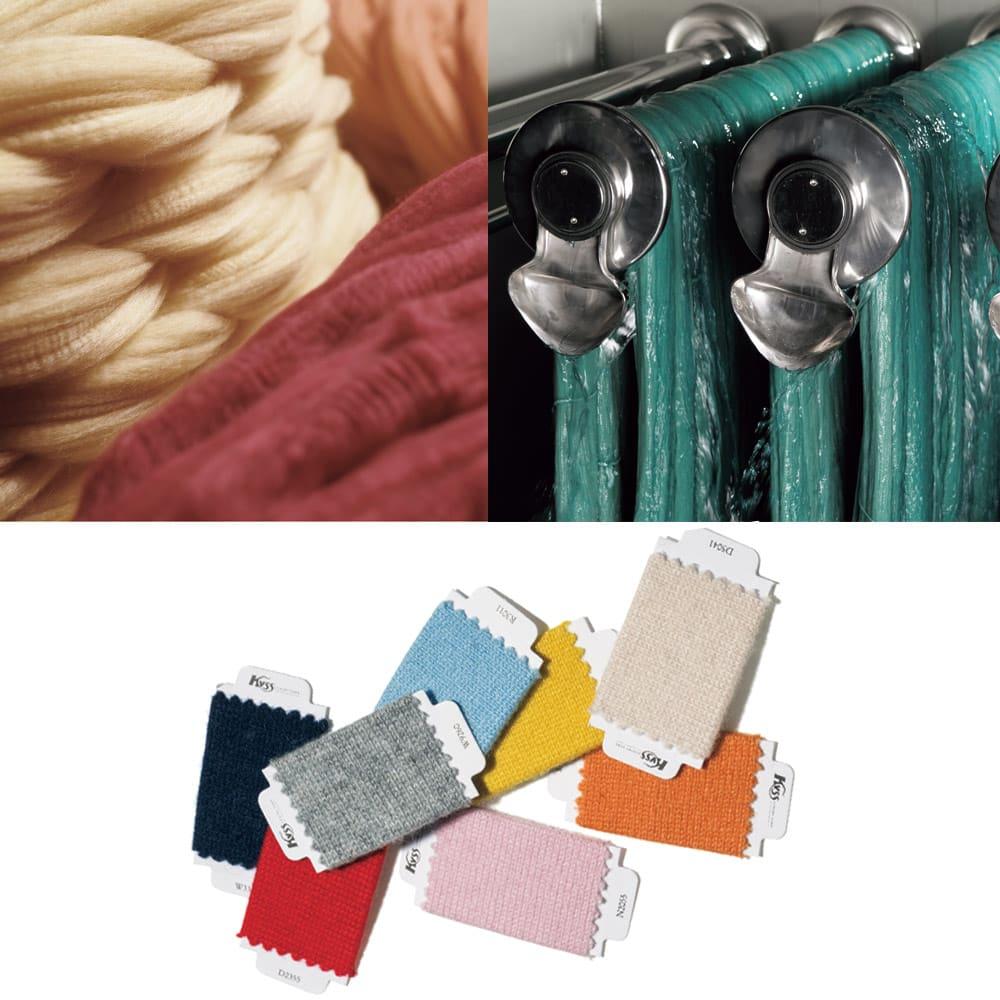 カシミヤニット 配色 ストール 繊維の損傷を最小限に抑えつつ、素材の良さが際立つトップ染めに。
