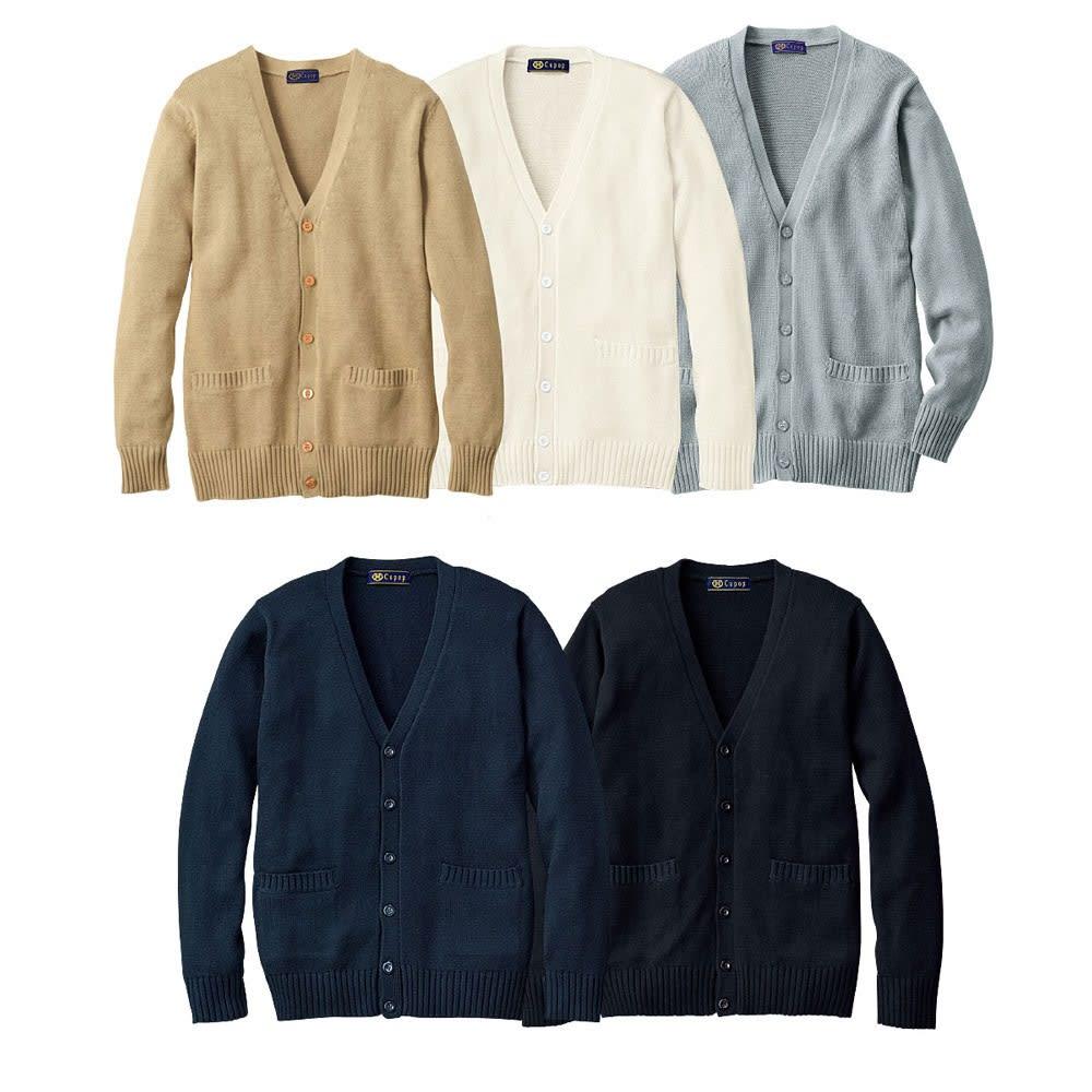 年間使いやすい 綿100% Vネック ニットカーディガン 左上から時計回りに (ウ)キャメル、(イ)オフホワイト、(エ)ライトグレー、(ア)ブラック、(オ)ネイビー
