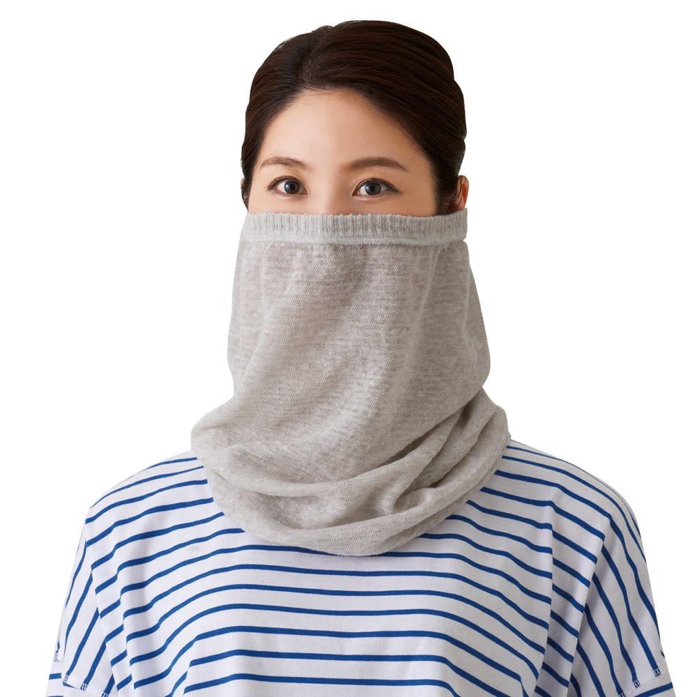 ふんわり綿麻UVネックカバー (2枚組) グレー コーディネート例 耳まで上げてマスクとしても