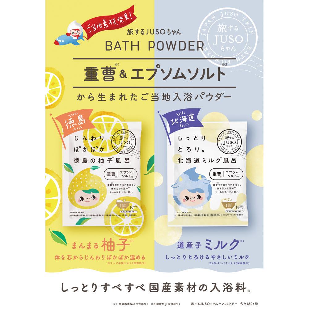 JUSO BATH POWDER 柚子&ミルク 30g×20包 健康グッズ