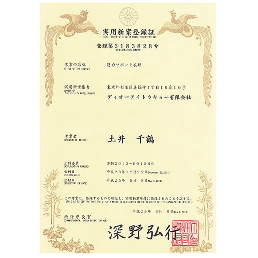 土井さんのストレッチシルク ビューティーバストブラ 実用新案登録 第3183828号 実用新案登録の筋力サポートパターンを採用しました。