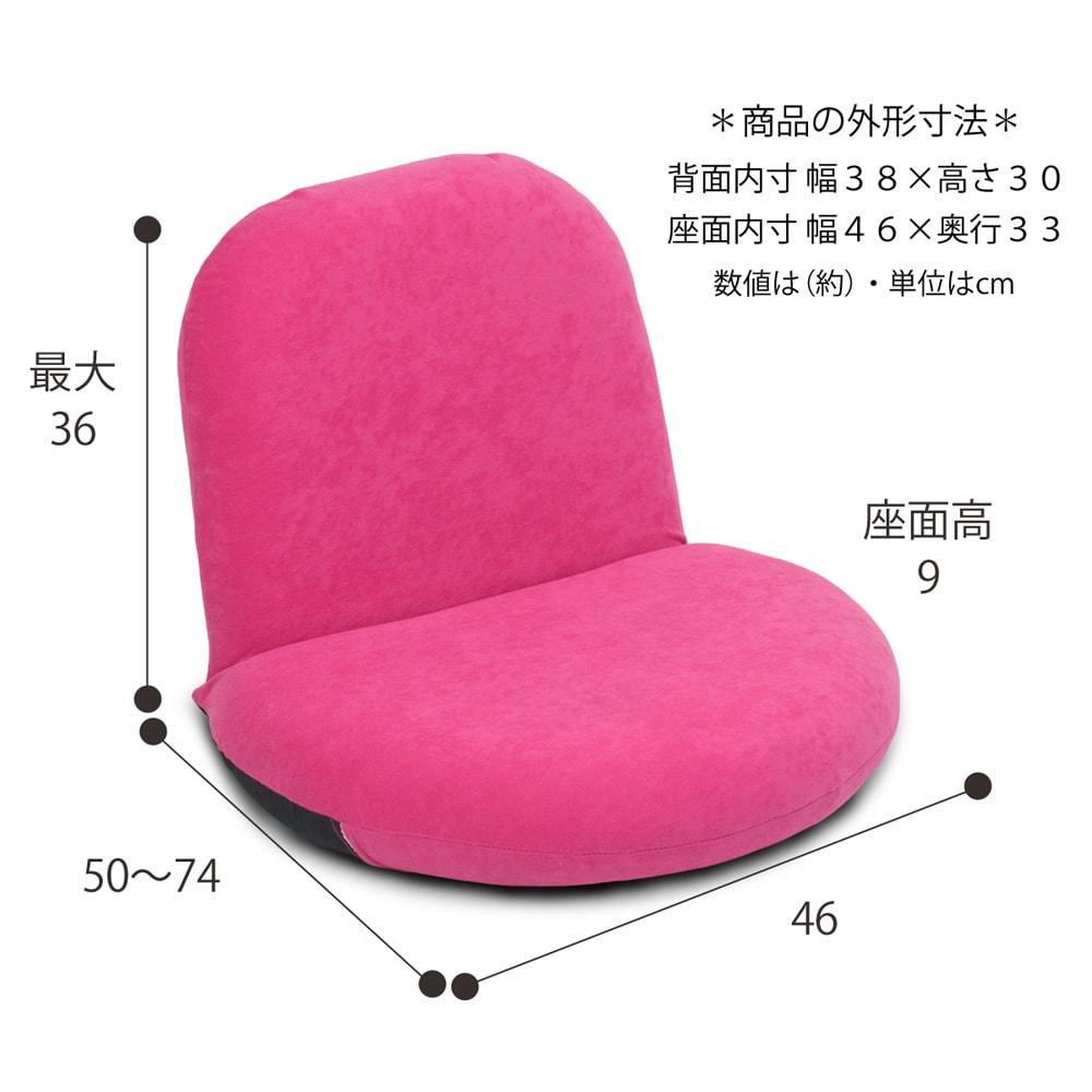 ポップチェア ソフィア【座椅子】 サイズ詳細