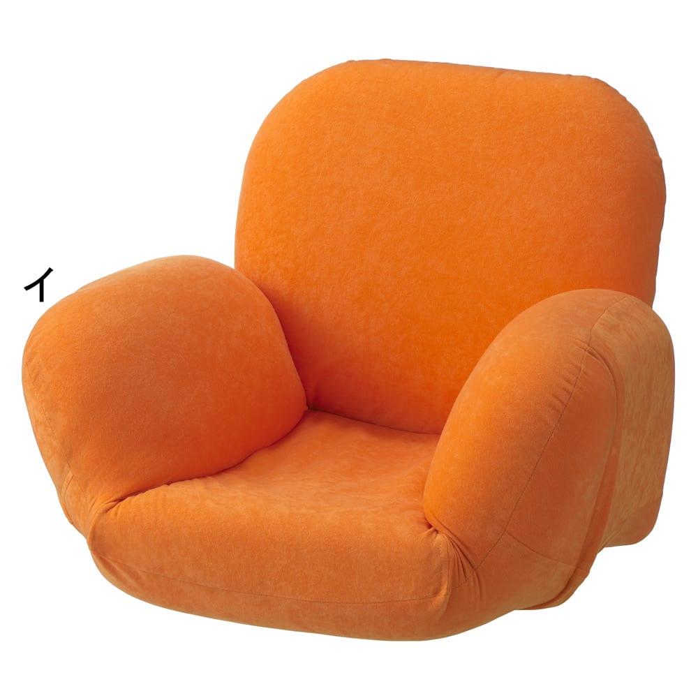 すっぽり収まる肘付きリクライニング座椅子 (イ)オレンジ