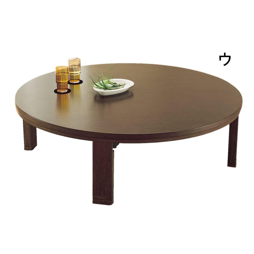 組立不要!ナラ天然木折れ脚まぁるいこたつテーブル(オーバル型) (ウ)ブラウン色見本 ※写真は丸型(径120cm)です。